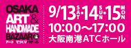 大阪アート&てづくりバザールvol.16