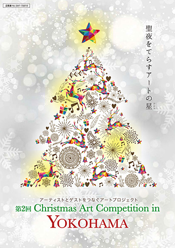 第2回 Christmas Art Competition in YOKOHAMA